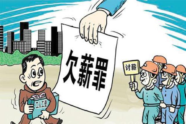 西安市人社局公布2019年第四季度6例欠薪典型案例