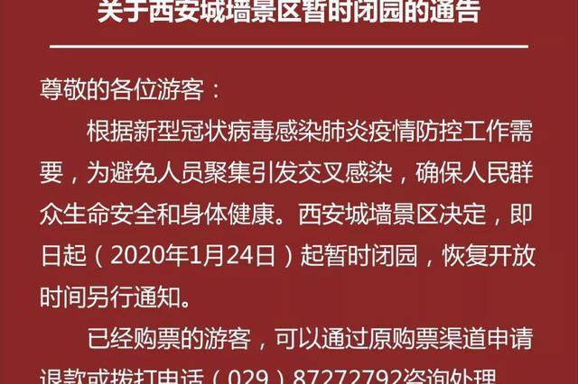 避免人员聚集引发交叉感染 西安城墙景区暂时闭园