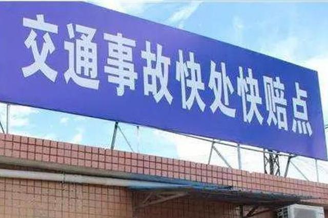 春节期间西安七处事故快处快赔服务点正常办公