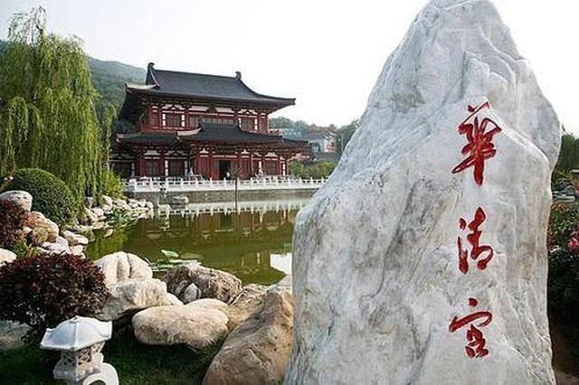 华清宫景区暂停开放 《12·12》西安事变演出延迟上演