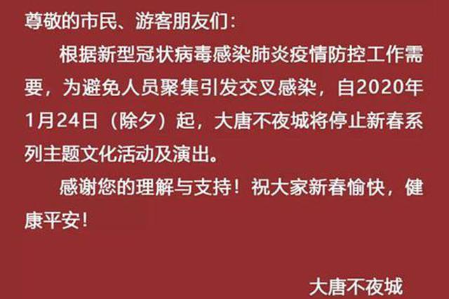 西安大唐不夜城停止新春系列主题文化活动及演出