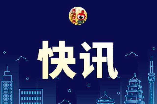 陕西省长:各市县镇村要层层实施监测筛查,遏制疫情扩散蔓延