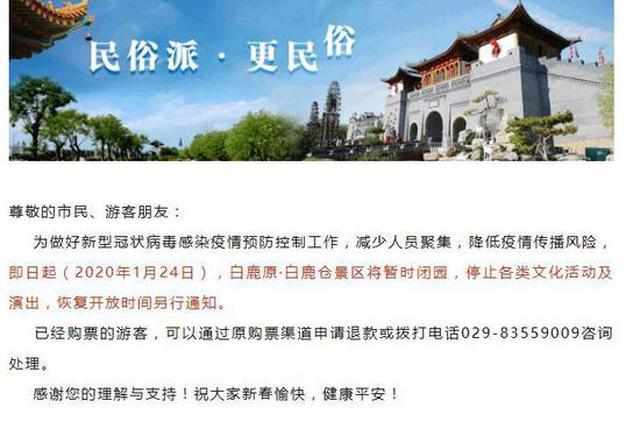 白鹿原·白鹿仓景区暂时闭园 停止各类文化活动及演出