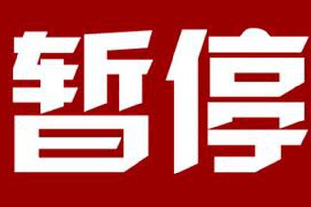 疫情防控工作需要 陕西多地暂停春节文化娱乐活动