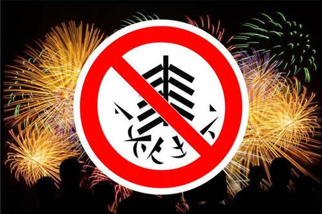 西安11个区春节期间全域禁售禁燃烟花爆竹