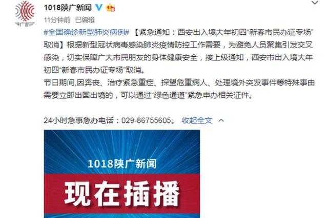 """紧急通知:西安出入境大年初四""""新春市民办证专场""""取消"""