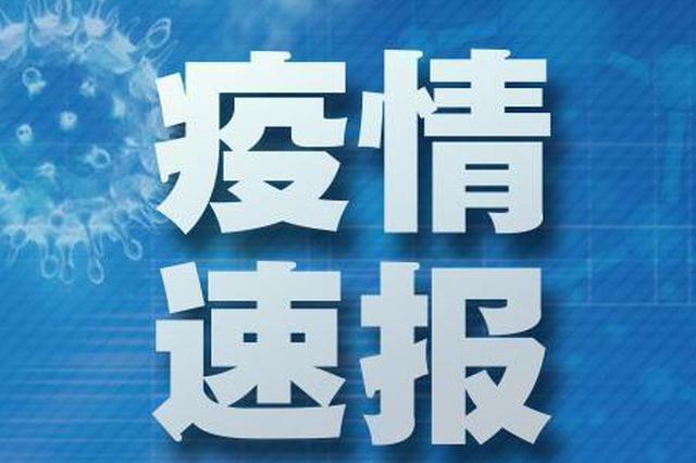 陕西新增1例境外输入确诊病例 西安市八院检验师治愈出院