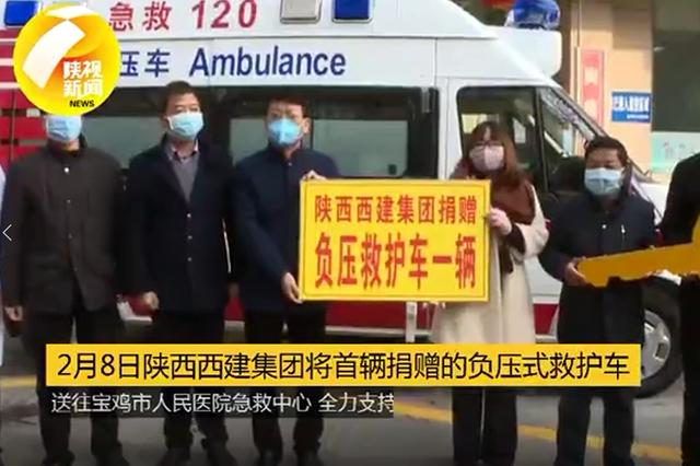 爱心企业为宝鸡防疫一线捐赠两辆负压式救护车