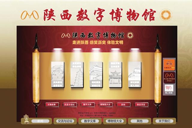 """陕西省博物馆系统开展线上展览 144家博物馆""""随便逛"""""""