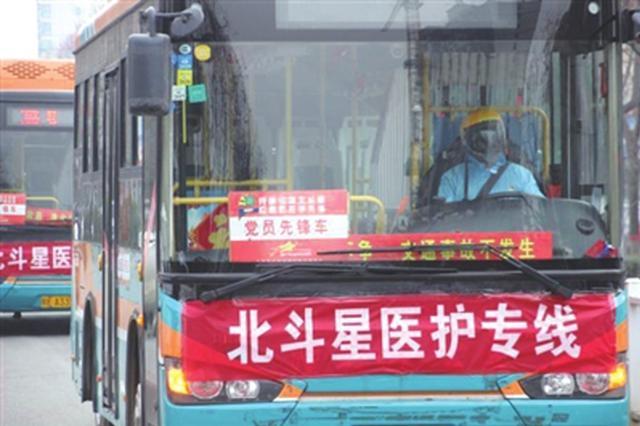 潼关公交免费接送医护人员 共开通三条医护专线