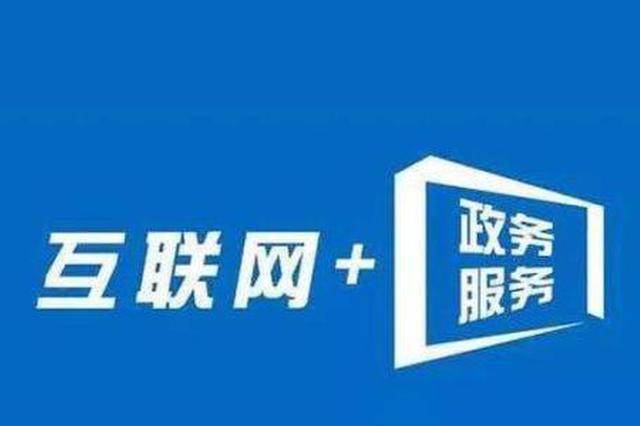 """宝鸡陇县特殊时期政务服务 """"网上办""""""""不打烊"""""""