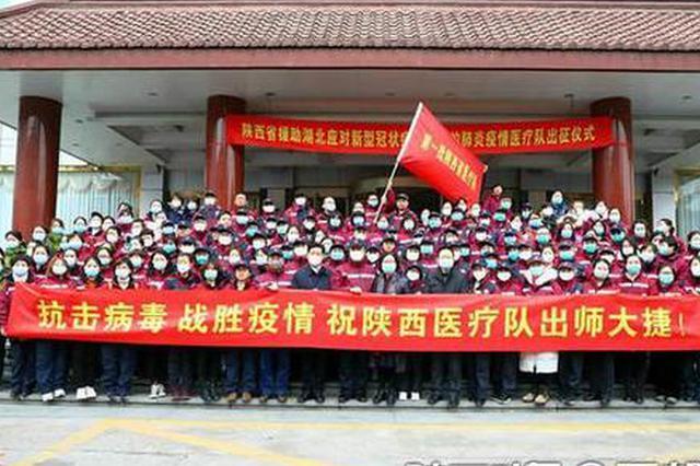 陕西省第三批支援湖北医疗队启程 包括103名医务人员