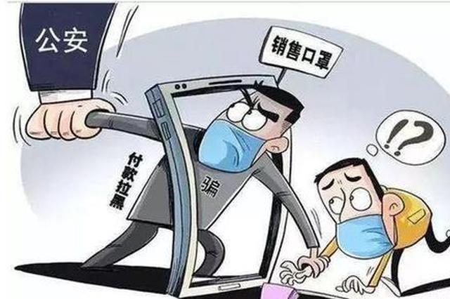 潼关侦破涉疫电信诈骗案 追缴赃款3.8万元