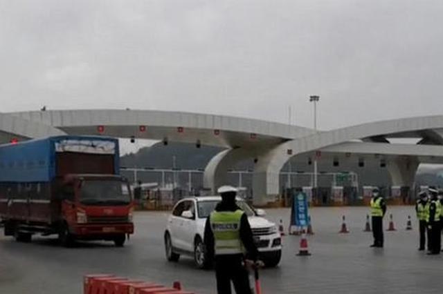 陕西:新冠肺炎疫情防控期间收费公路免收车辆通行费