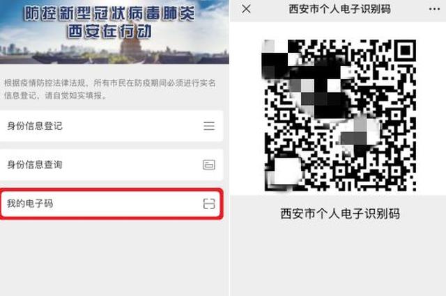 """西安市民""""一码通""""上线试运行 有效解决各种登记需求"""