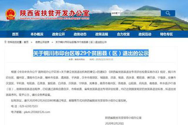 陕29个县(区)拟退出贫困县序列 现予公示请社会监督