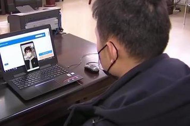 西安举办残疾人网络视频招聘会 可在线发起面试申请