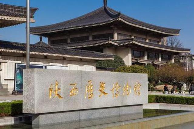 陕西全省博物馆纪念馆将有序恢复开放 不接待团体参观