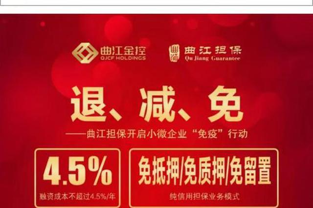 曲江担保为小微企业送去融资担保支持