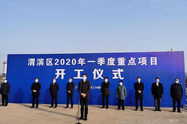 疫情防控经济发展两不误 渭滨区31个重点项目集中开工