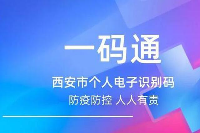 """西安""""一码通""""短信验证码平台正在扩容"""
