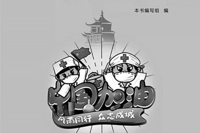 陕首部抗击新冠肺炎动漫作品上线 已征集作品1300余件