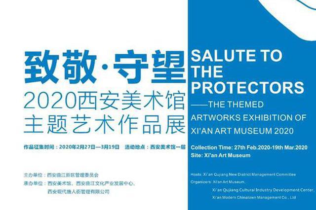 """2020西安美术馆""""致敬·守望"""" 主题艺术作品展征集"""