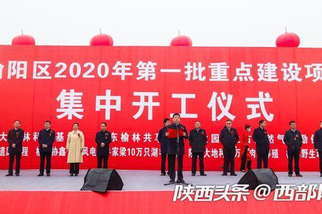 榆阳区首批20个重点项目开复工 投资总额达423亿元
