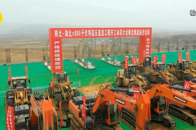 陕北至湖北±800千伏特高压直流工程开工