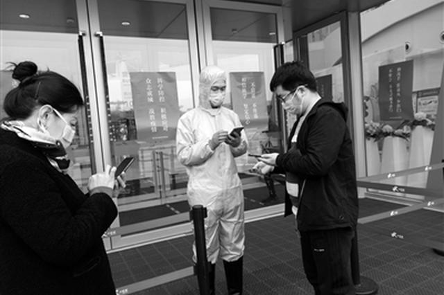 记者走访了解一码通使用情况 小区商场出入需扫码
