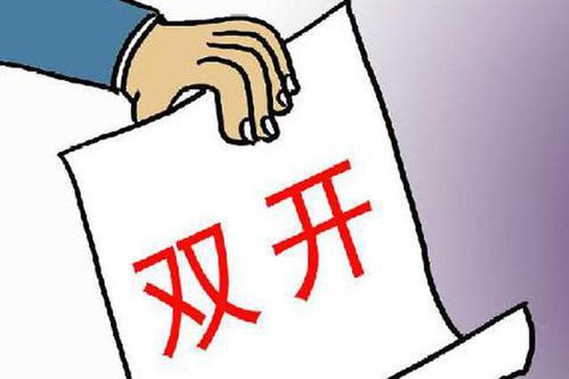"""西安市人民政府原副市长强小安被""""双开"""""""