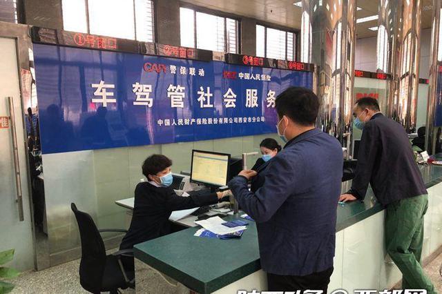西安新增6个六年内机动车检验合格标志申领网点(附地址)