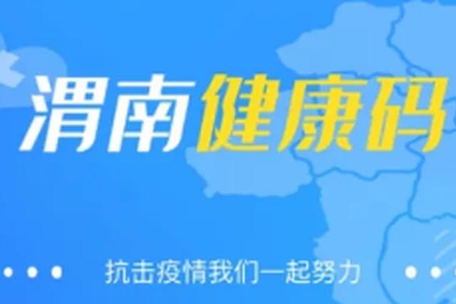 """""""渭南健康码""""上线运行 个人可通过支付宝申领"""