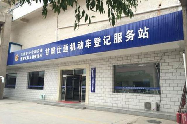 西安6家机动车抵押登记服务站正式开通 可就近办理业务