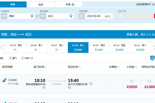 @所有人 4月8日西安至武汉航班可以买票了!