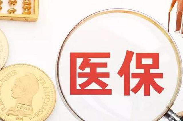 西安城乡居民医保缴费本月结束 提醒市民抓紧时间办理