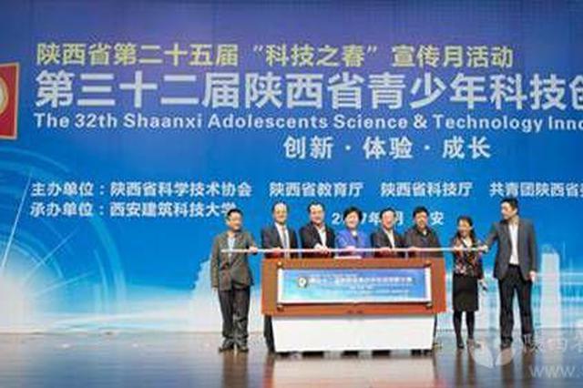 第35届陕西省青少年科技创新大赛在西安举办