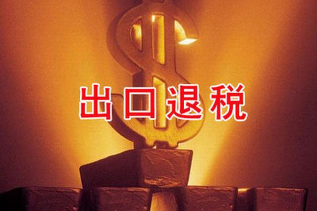 陕西6.18亿元出口退税款提振企业信心