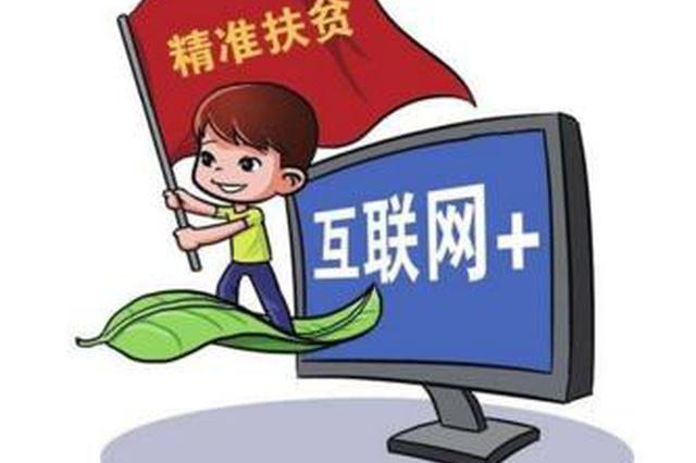 陕西建立全国首个工信扶贫电商平台 收益返现贫困户