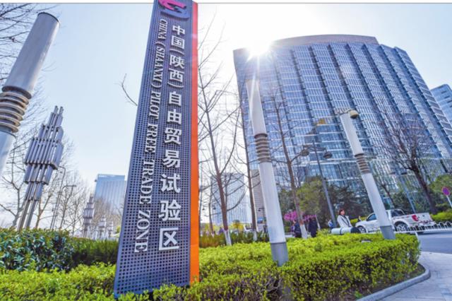 陕西自贸试验区西咸新区 新增市场主体10487家