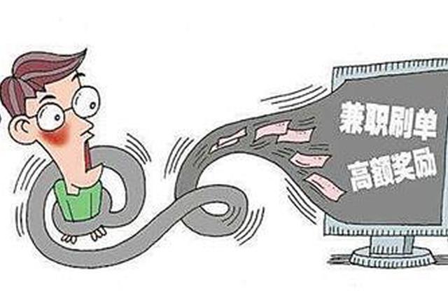 """网络兼职擦亮眼睛 民警拍视频揭露""""刷单""""骗局"""