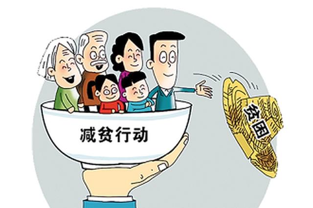陕西革命老区县5年减贫289万余人 贫困发生率降至0.8%