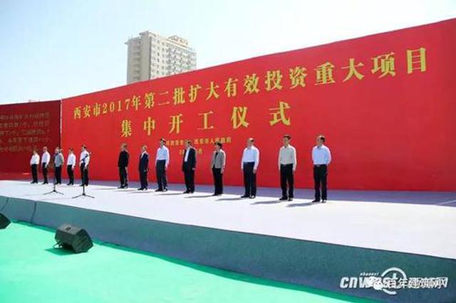 西安高新区10个项目集中启动开工 总投资60.825亿元