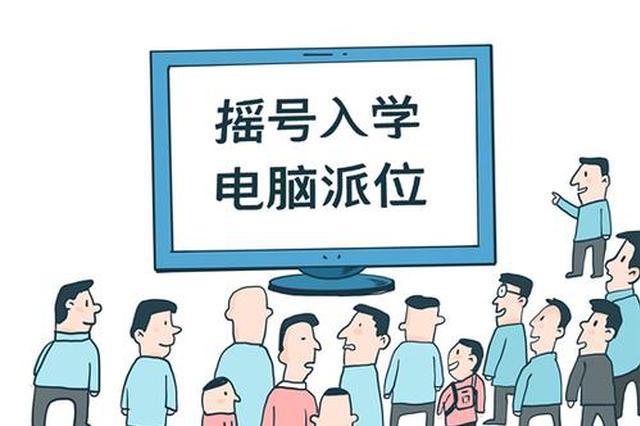 """西安今年小升初""""摇不摇""""专家:政策有两点可能会保留"""