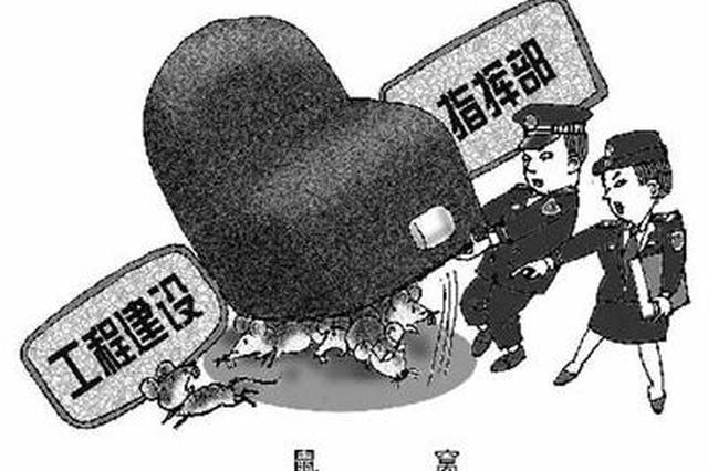 陕西开展领导干部违规插手干预工程和矿产专项整治