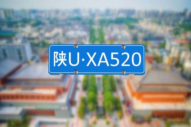 陕U车牌亮相第一天 网友:陕U·F0001谁遇见了?