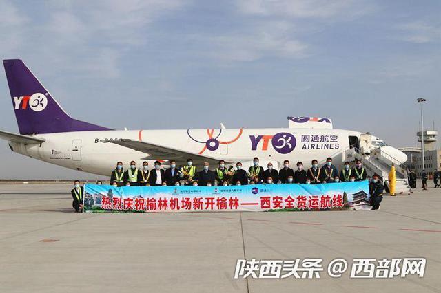 今年首条!西安咸阳机场新开至榆林全货运航线