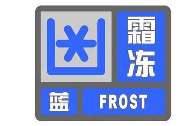 陕再次发布霜冻蓝色预警 局地地面最低温度降到0℃以下