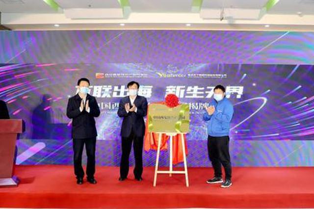 西高新打造百亿出海产业 中国西安出海产业园揭牌