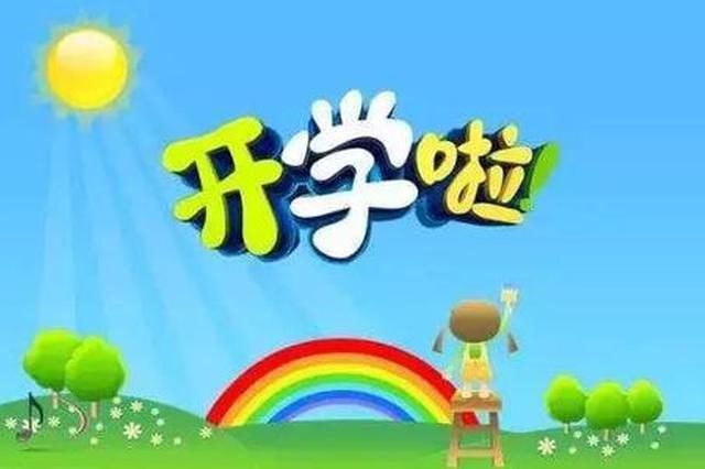 延安榆林部分学段开学时间确定 汉中实行分班教学